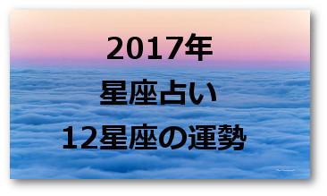 2017年の運勢