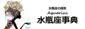aquarius-link