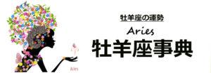 aries-link